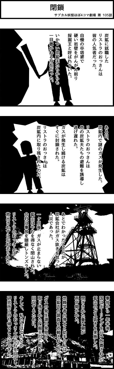 サブカル妖怪ほぼ4コマ劇場-105話