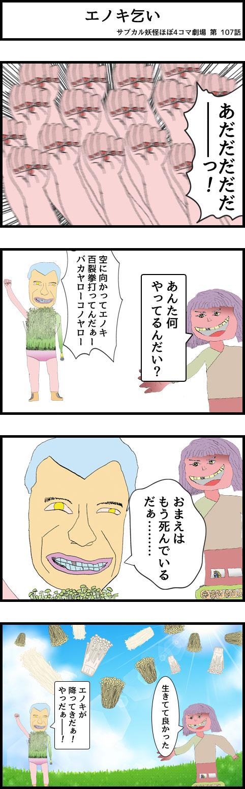 サブカル妖怪ほぼ4コマ劇場-107話