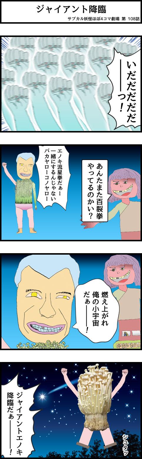 サブカル妖怪ほぼ4コマ劇場-107話 ジャイアント降臨