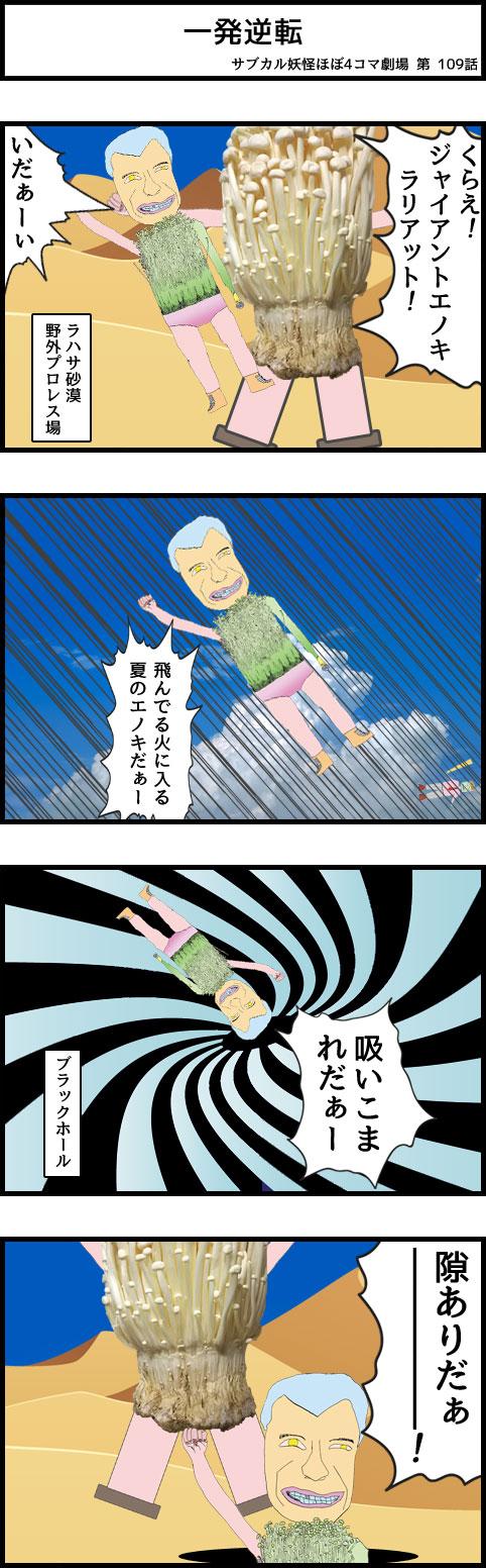 サブカル妖怪ほぼ4コマ劇場-109話 一発逆転