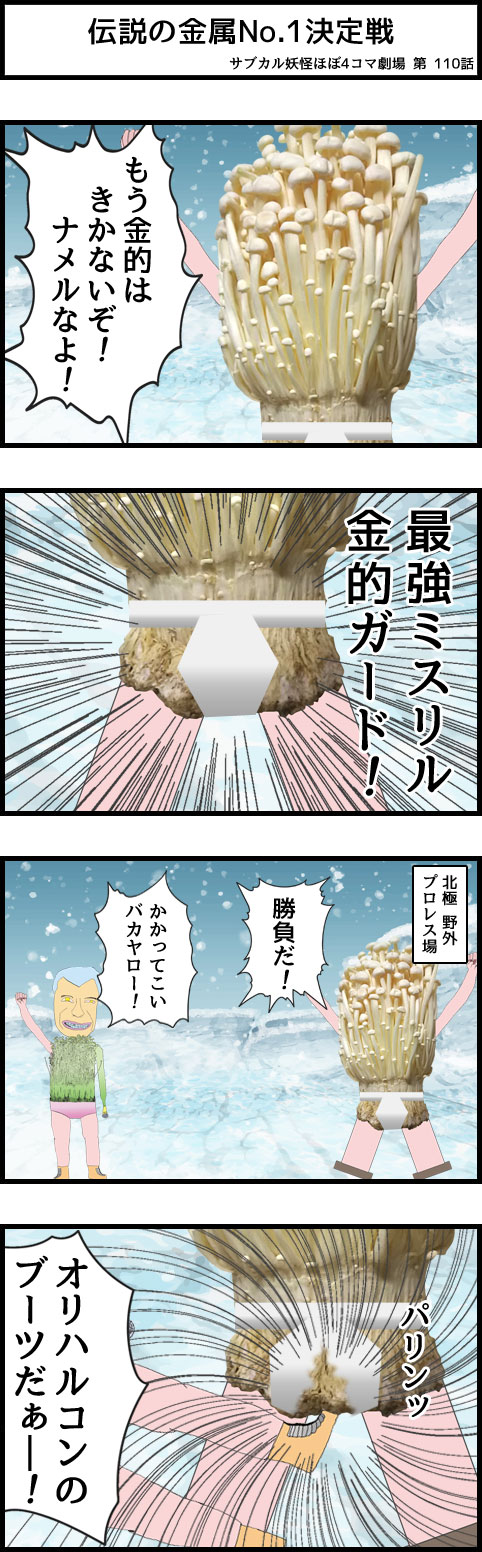 サブカル妖怪ほぼ4コマ劇場-110話 伝説の金属No.1決定戦