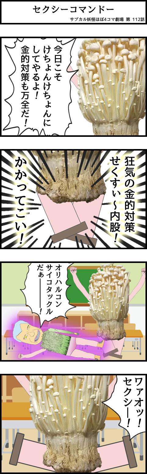 サブカル妖怪ほぼ4コマ劇場-112話 セクシーコマンドー