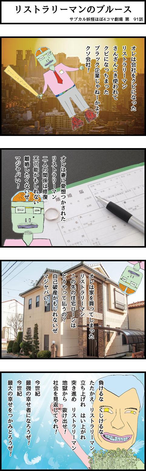 サブカル妖怪ほぼ4コマ劇場-91話