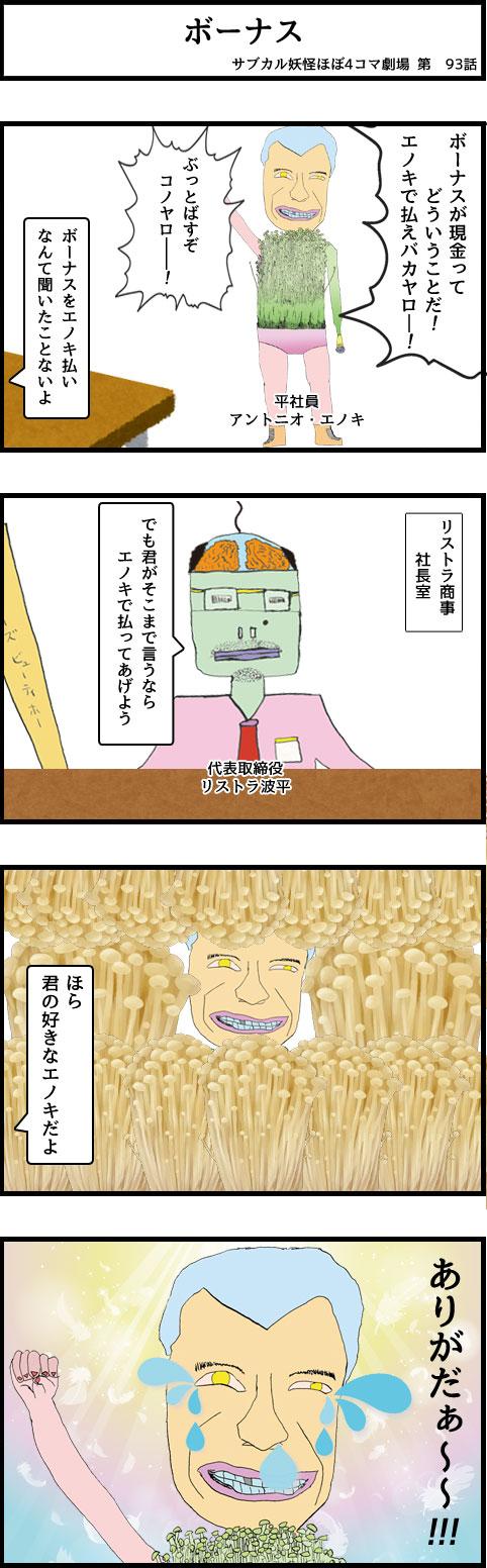 サブカル妖怪ほぼ4コマ劇場-93話