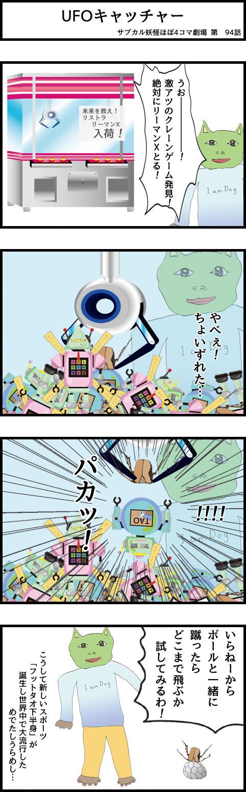 サブカル妖怪ほぼ4コマ劇場-94話