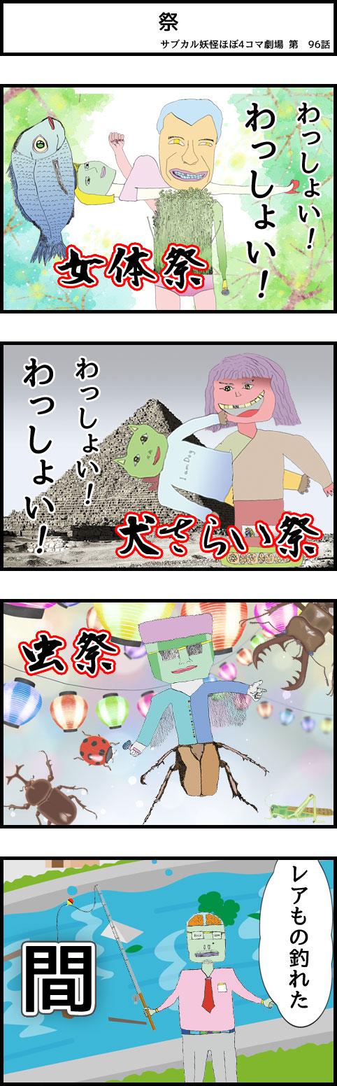 サブカル妖怪ほぼ4コマ劇場-96話