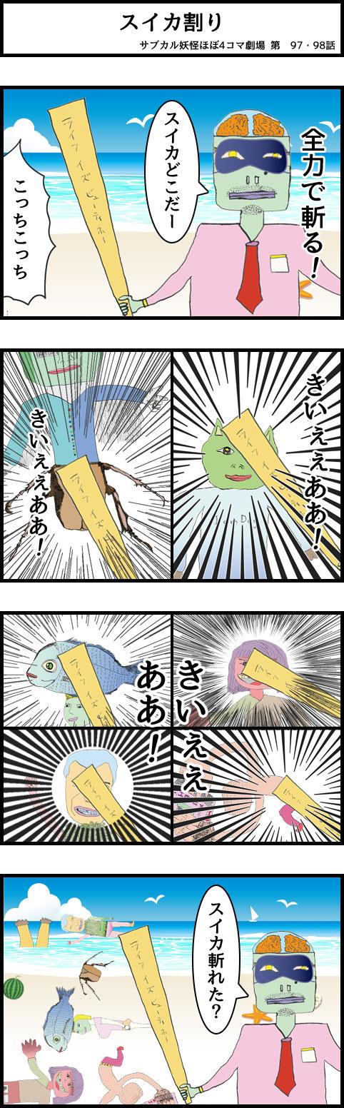 サブカル妖怪ほぼ4コマ劇場-97・98話