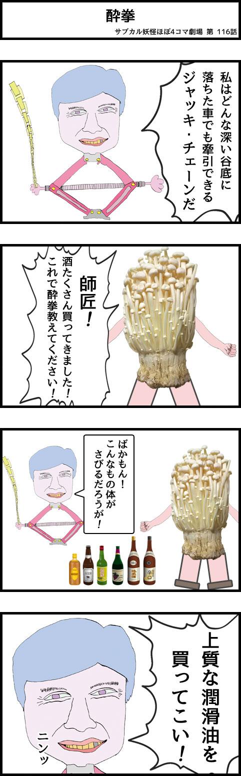 サブカル妖怪ほぼ4コマ劇場-116話 酔拳