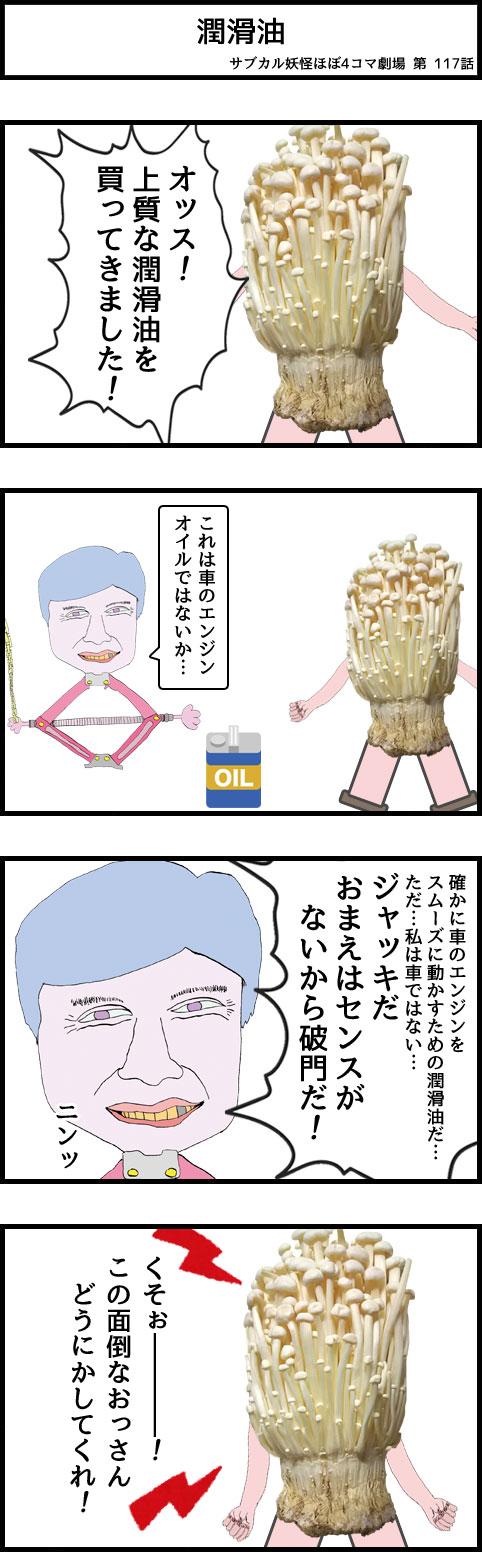 サブカル妖怪ほぼ4コマ劇場-117話 潤滑油