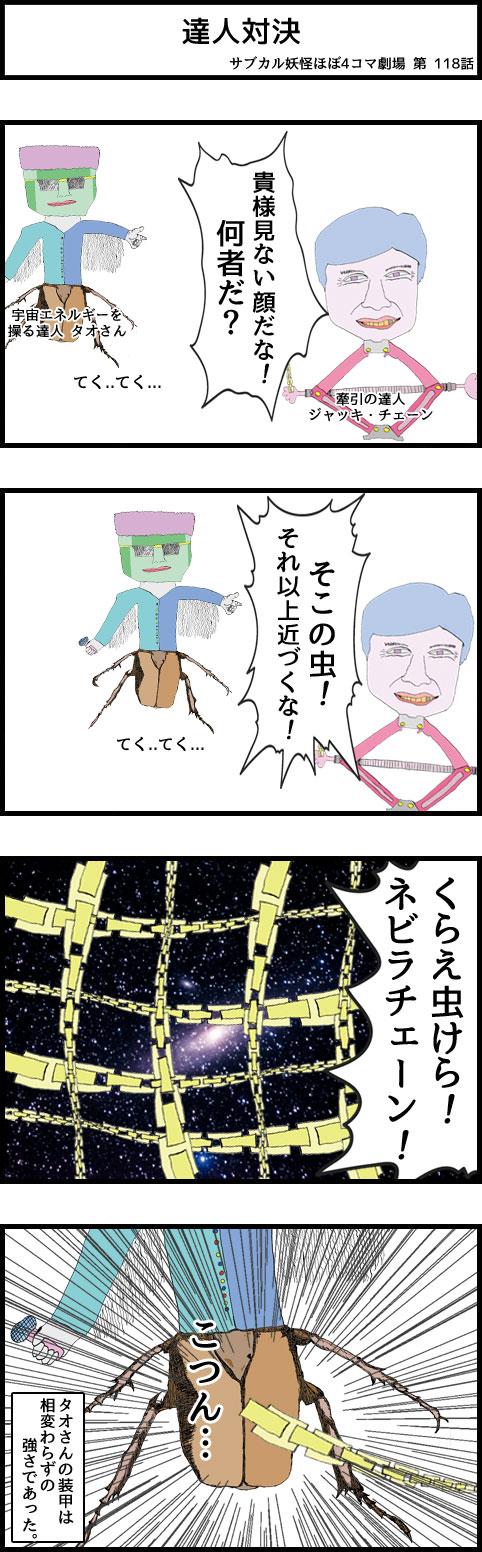 サブカル妖怪ほぼ4コマ劇場-118話 達人対決