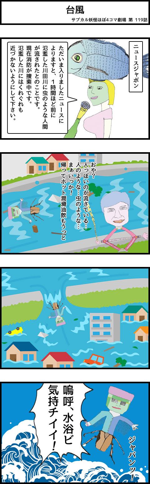 サブカル妖怪ほぼ4コマ劇場-119話 台風