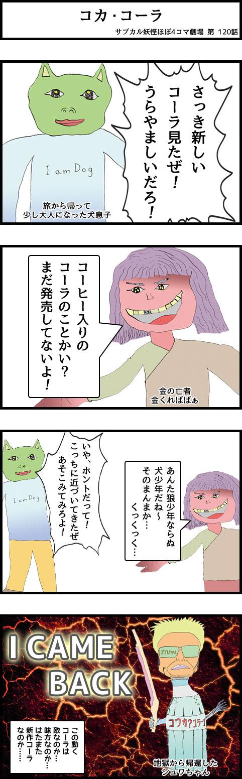 サブカル妖怪ほぼ4コマ劇場-120話 コカ・コーラ