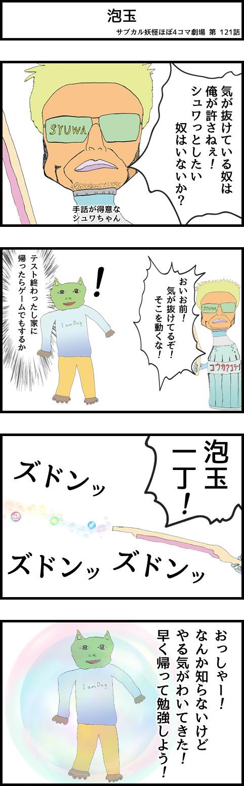 サブカル妖怪ほぼ4コマ劇場-121話 泡玉