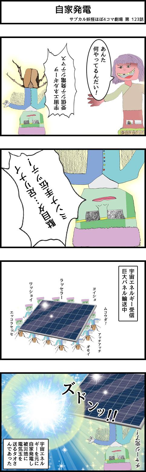 サブカル妖怪ほぼ4コマ劇場-123話 自家発電