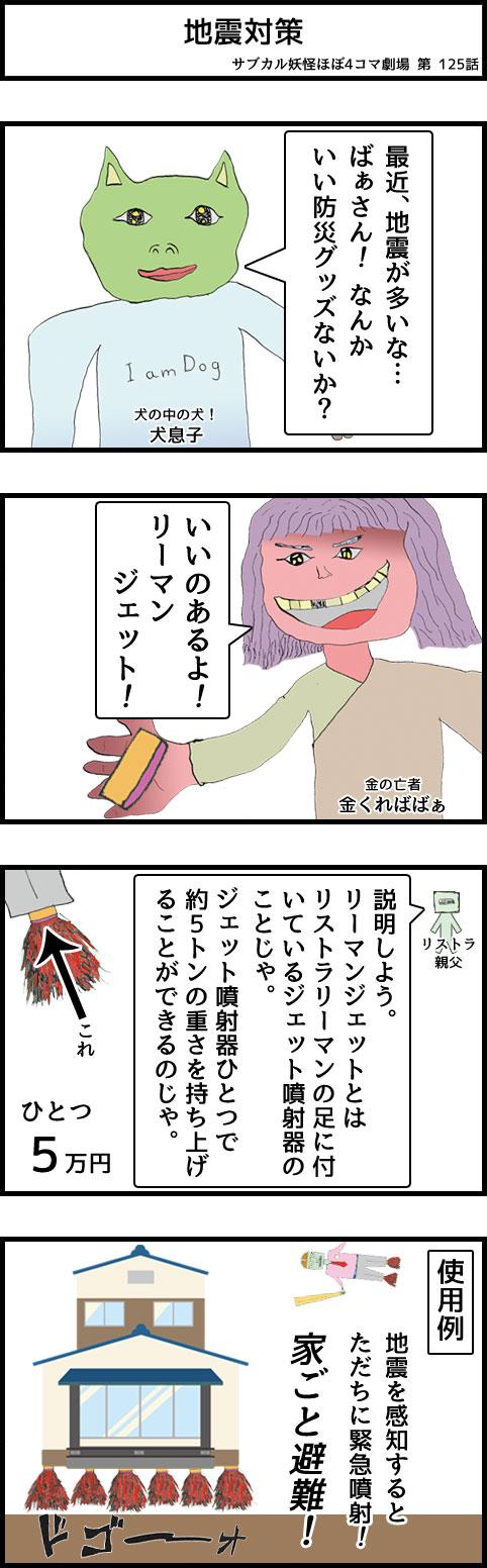サブカル妖怪ほぼ4コマ劇場-125話 地震対策