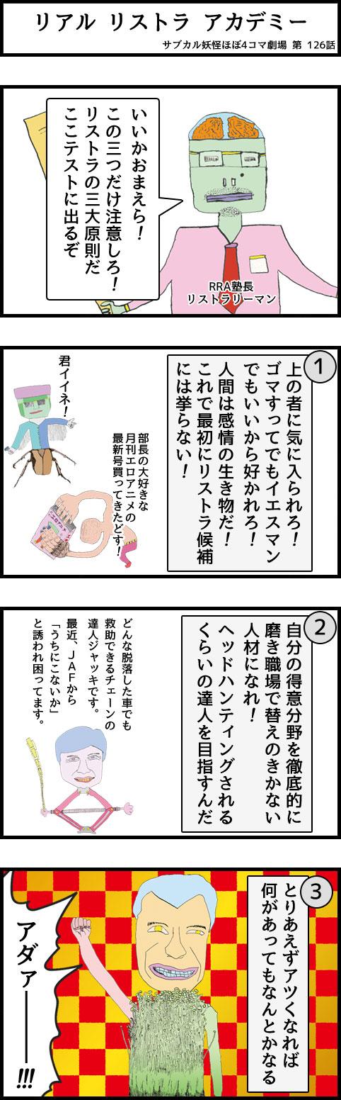 サブカル妖怪ほぼ4コマ劇場-126話 リアルリストラアカデミー