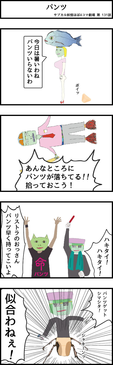 サブカル妖怪ほぼ4コマ劇場-131話 パンツ