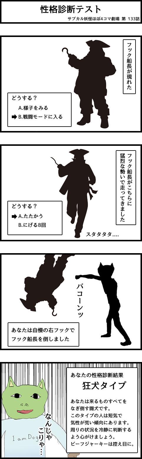 サブカル妖怪ほぼ4コマ劇場-133話 性格診断テスト