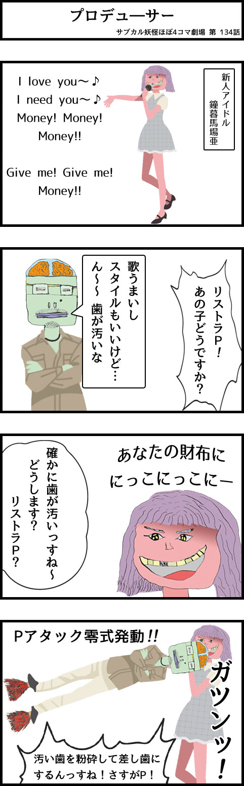 サブカル妖怪ほぼ4コマ劇場-134話 プロデューサー