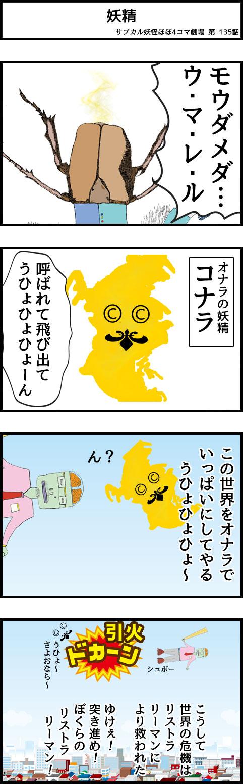 サブカル妖怪ほぼ4コマ劇場-135話 妖精