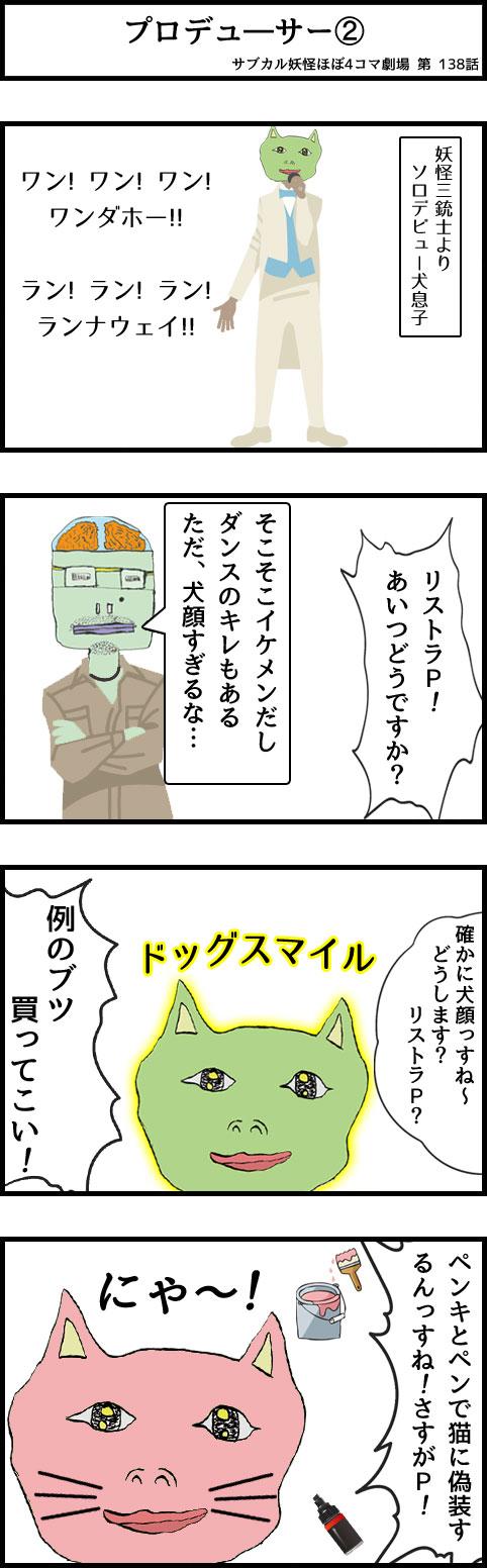 サブカル妖怪ほぼ4コマ劇場-138話 プロデューサー②