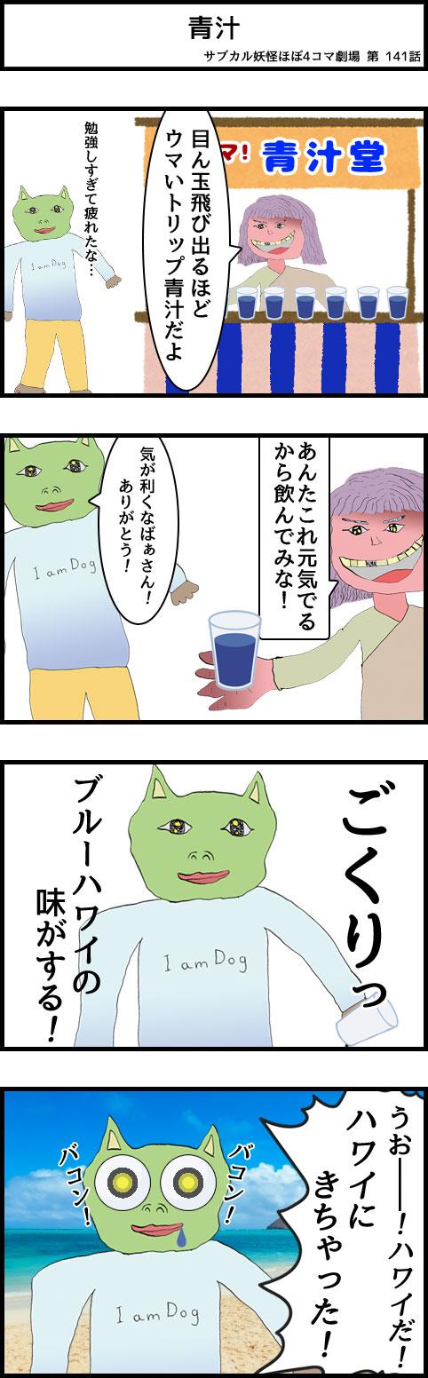 サブカル妖怪ほぼ4コマ劇場-141話 青汁