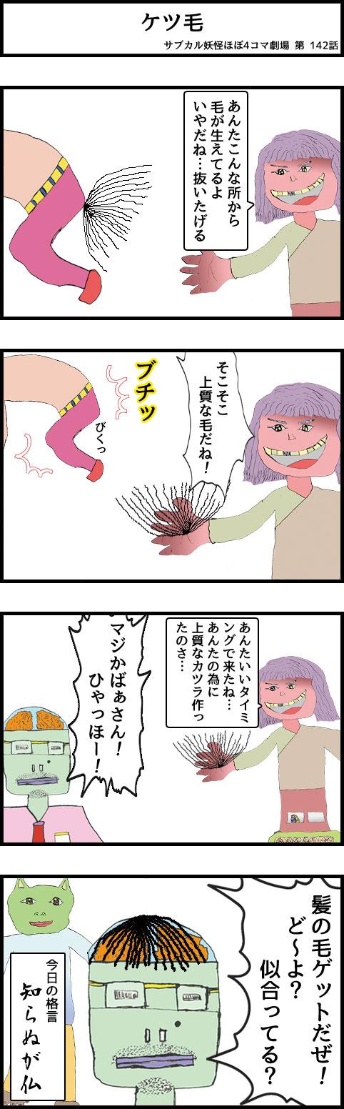 サブカル妖怪ほぼ4コマ劇場-142話 ケツ毛