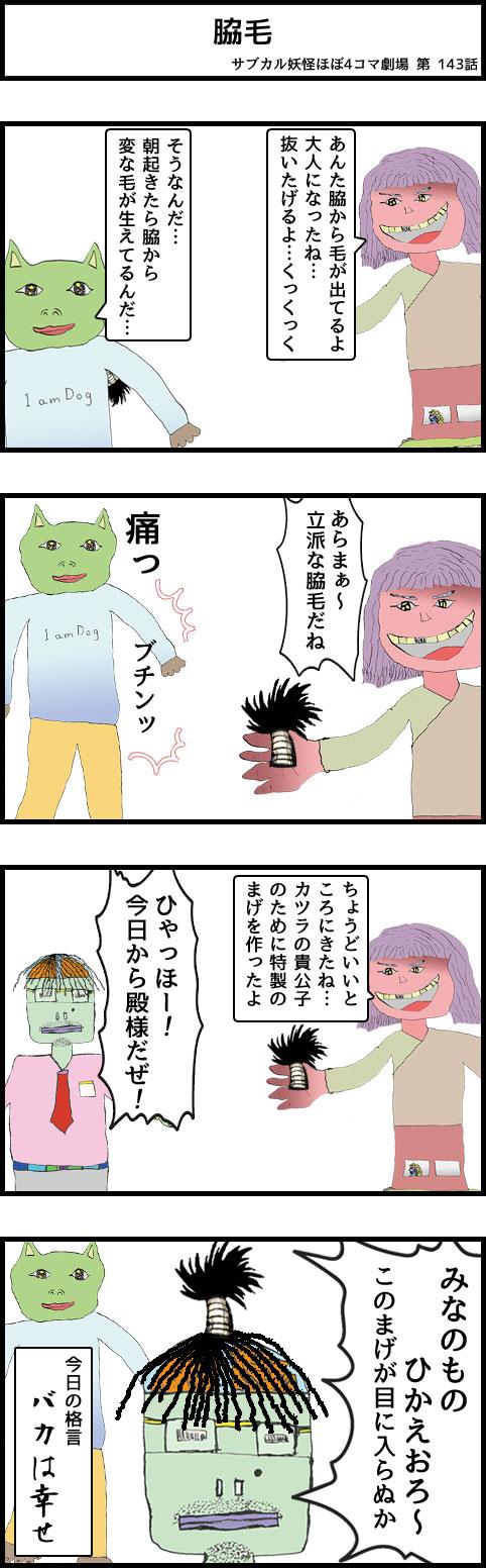 サブカル妖怪ほぼ4コマ劇場-143話 脇毛