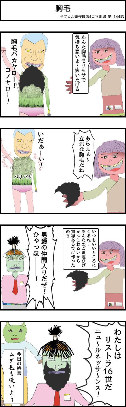 サブカル妖怪ほぼ4コマ劇場-144話 胸毛