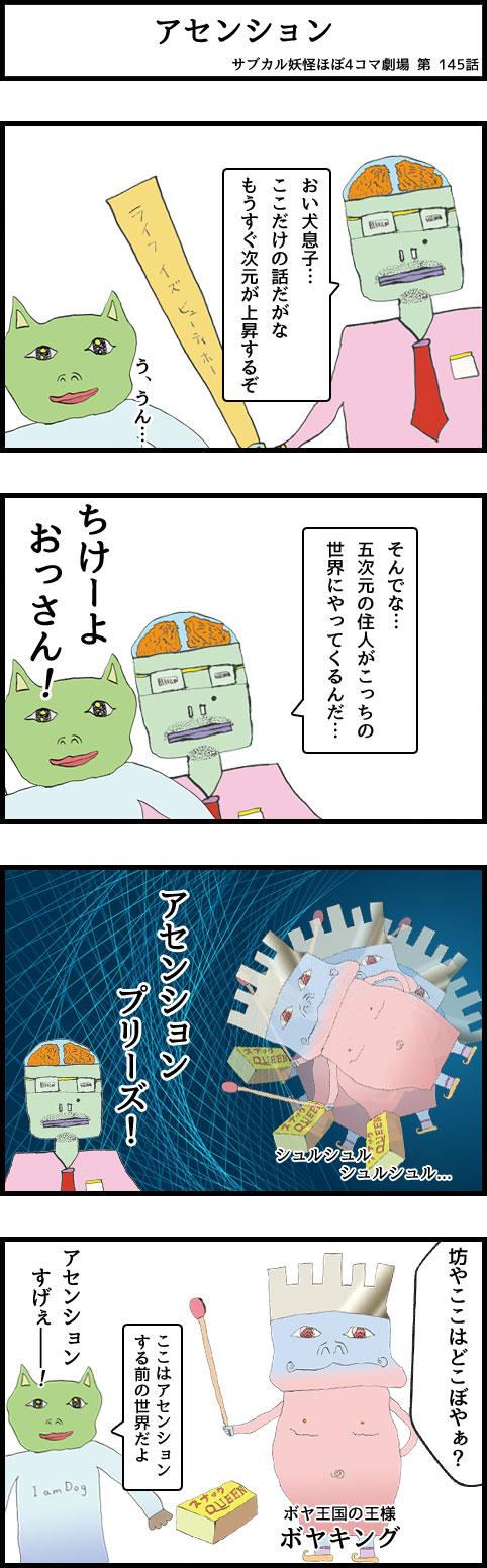 サブカル妖怪ほぼ4コマ劇場-145話 アセンション
