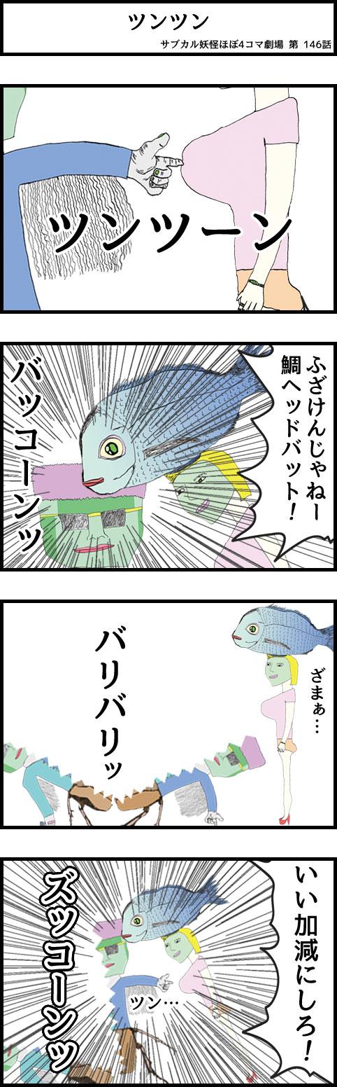 サブカル妖怪ほぼ4コマ劇場-146話 ツンツン