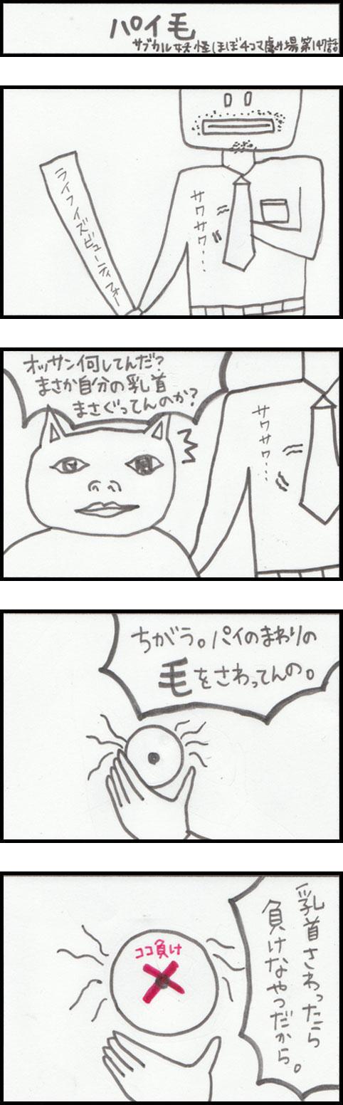 サブカル妖怪ほぼ4コマ劇場-147話 ぱい毛