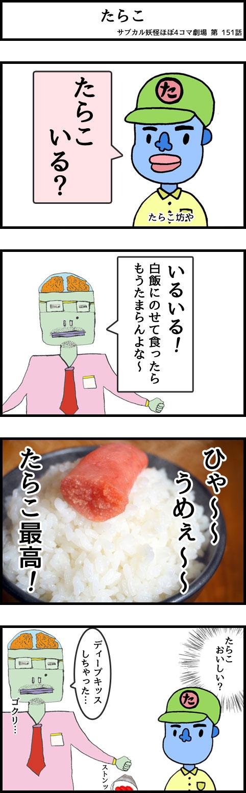 サブカル妖怪ほぼ4コマ劇場-151話 たらこ