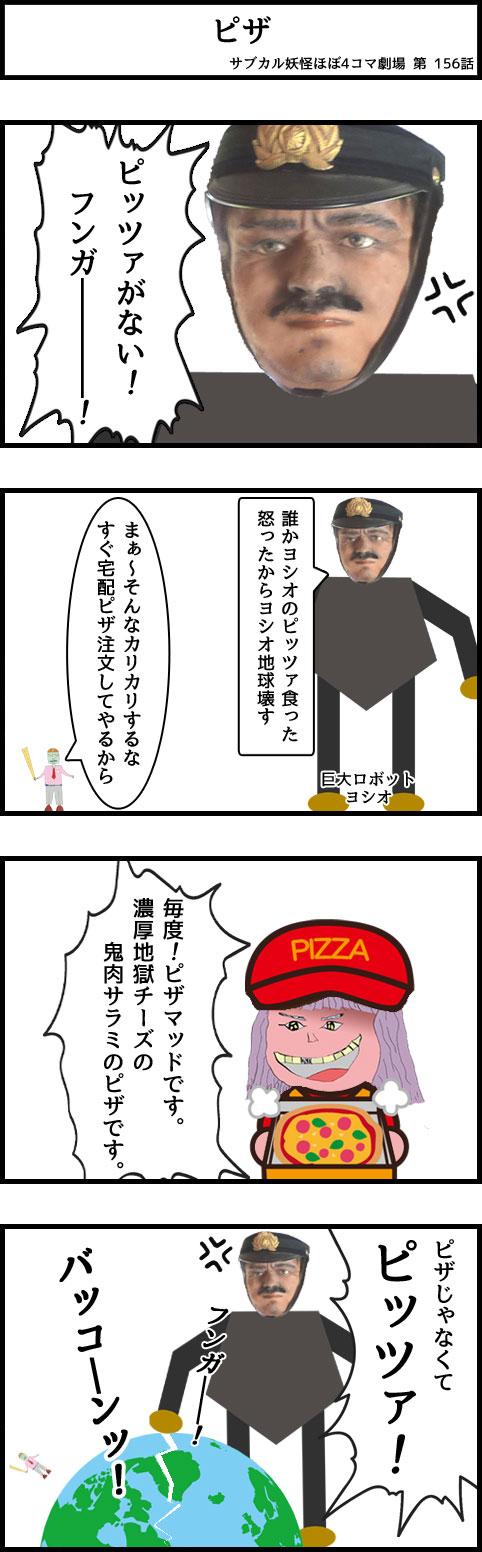 サブカル妖怪ほぼ4コマ劇場-156話 ピザ