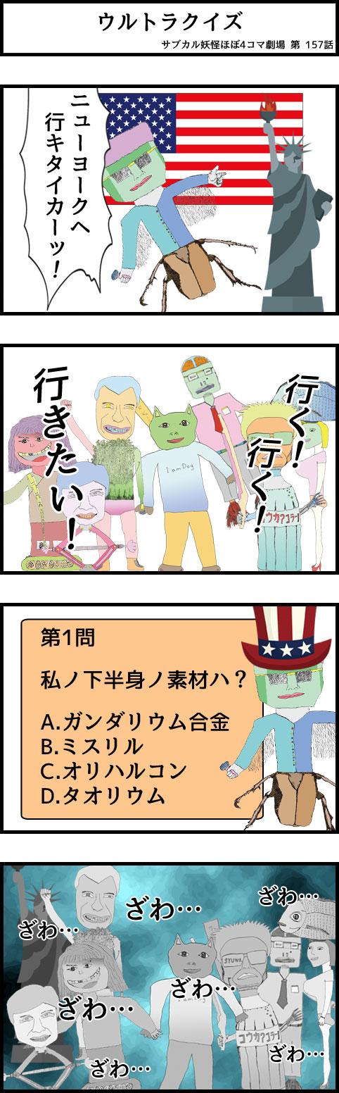 サブカル妖怪ほぼ4コマ劇場-157話 ウルトラクイズ