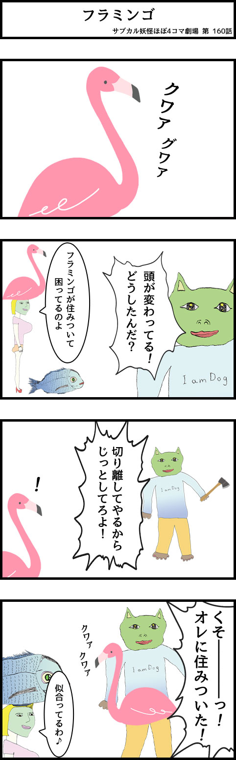 サブカル妖怪ほぼ4コマ劇場-160話 フラミンゴ
