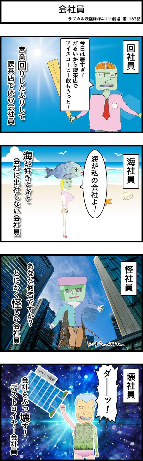 サブカル妖怪ほぼ4コマ劇場-163話 会社員