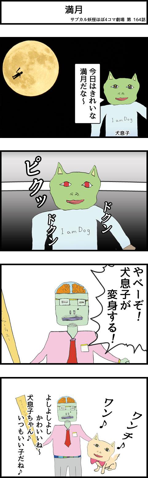 サブカル妖怪ほぼ4コマ劇場-164話 満月