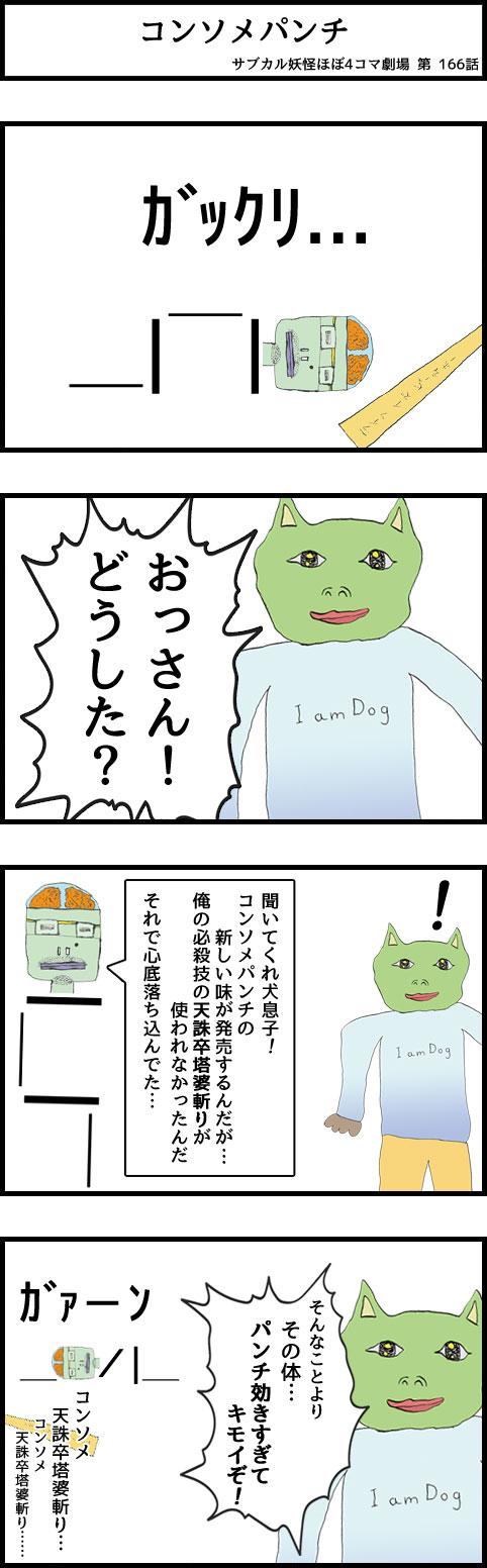 サブカル妖怪ほぼ4コマ劇場-166話 コンソメパンチ