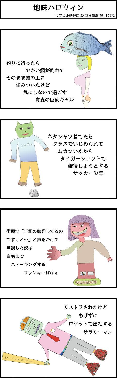 サブカル妖怪ほぼ4コマ劇場-167話 地味ハロウィン