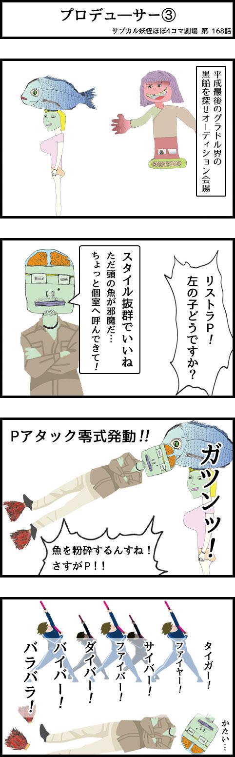 サブカル妖怪ほぼ4コマ劇場-168話 プロデューサー③