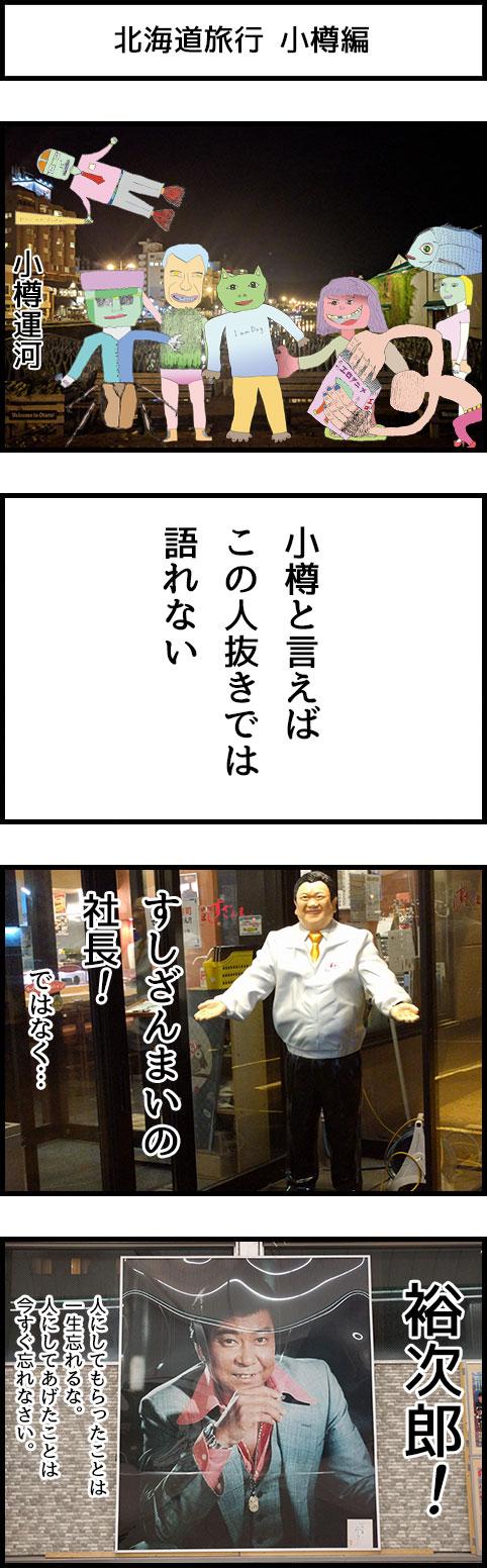 サブカル妖怪ほぼ4コマ劇場 北海道旅行 小樽編