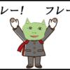 サブカル妖怪ほぼ4コマ劇場-197話アイキャッチ