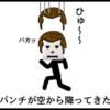 サブカル妖怪ほぼ4コマ劇場-193話アイキャッチ