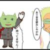 サブカル妖怪ほぼ4コマ劇場-199話アイキャッチ
