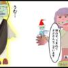 サブカル妖怪ほぼ4コマ劇場-196話アイキャッチ