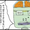 サブカル妖怪ほぼ4コマ劇場-201話アイキャッチ