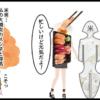 サブカル妖怪ほぼ4コマ劇場-192話アイキャッチ