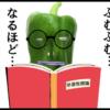 サブカル妖怪ほぼ4コマ劇場-190話アイキャッチ