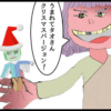 サブカル妖怪ほぼ4コマ劇場-195話アイキャッチ